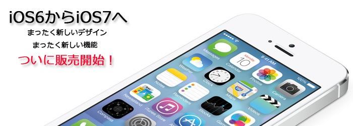 iPhone 5s iPhone 5c 販売