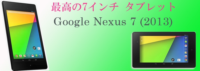 android4.3 New GoogleNexus7
