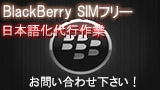 BlackBerry 日本語化