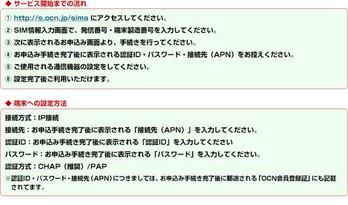 日本で使えるSIMカード!OCN モバイル エントリー d LTE 980 販売