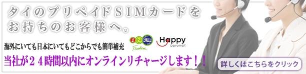タイのsimカードオンラインでジャパエモが補充します