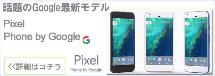 Google Pixel  販売