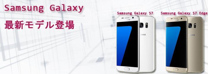SIMフリースマホ Samsung Galaxy S7 edge 販売、購入