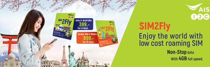 AIS Sim2Fly Simカードの購入、販売、卸はジャパエモ