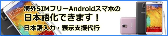 Android SIM�ե ���ޥ� ���ܸ첽�Υ���ѥ���