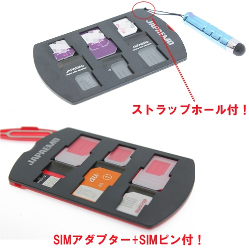 SIMカードホルダー SMART SIM HOLDER Japaemo製 販売