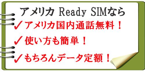 アメリカ プリペイド SIM