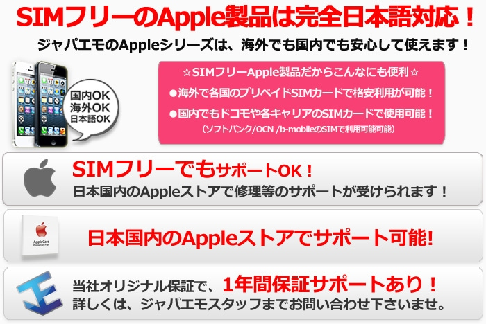 iphone5s 保証