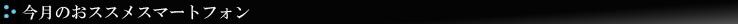 ジャパエモのおすすめ sim フリー