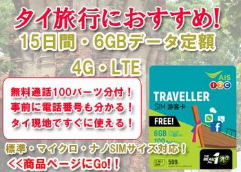 タイ プリペイドSIMカード AIS 15日6GBデータ定額SIMの販売