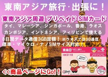 東南アジア周遊 プリペイド SIMカード 販売