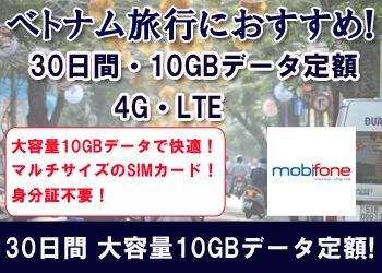 ベトナム プリペイドSIMカード、30日間6GB 販売