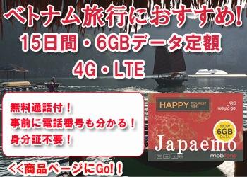 ベトナム プリペイド SIM mobifone SIM 販売!