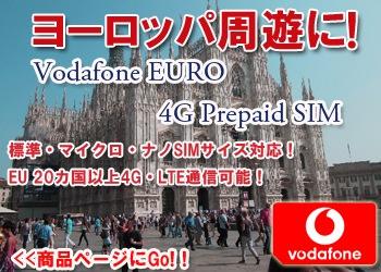 ヨーロッパ周遊 海外グローバルSim 販売