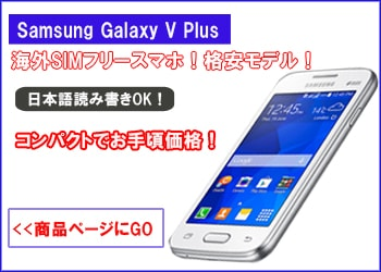 Samsung Galaxy V Plus ����