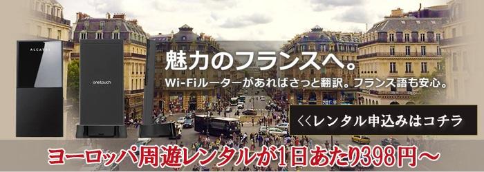 ヨーロッパ周遊なら海外wifiルーターレンタルのジャパエモ