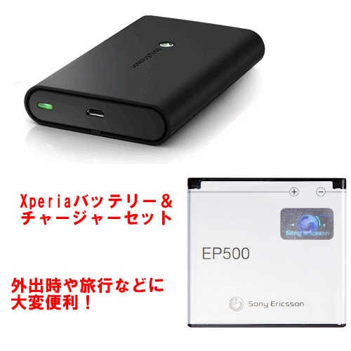 Xperia バッテリーチャージャーセット
