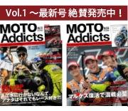 MotoAddicts(モトアディクツ)