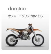 dominoオフロードグリップ