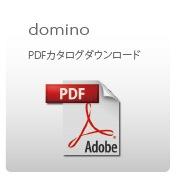 dominoPDFカタログ