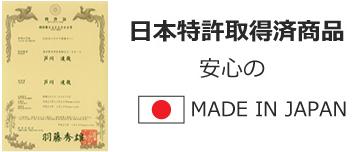 日本特許取得済商品 安心のMADE IN JAPAN