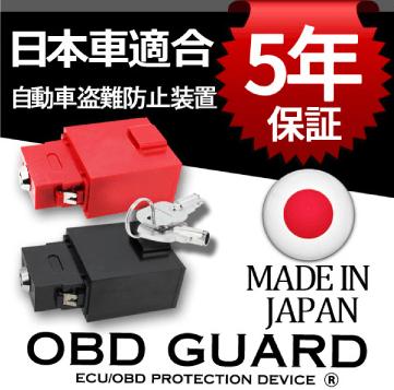 日本車適合 自動車盗難防止装置 5年保証 MADE IN JAPAN OBD GUARD