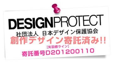 日本デザイン保護協会デザイン寄託済み