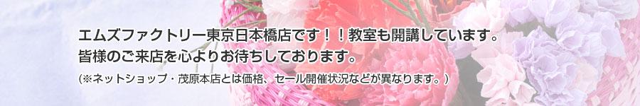 エムズファクトリー東京日本橋店