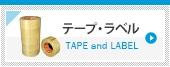テープ・ラベル