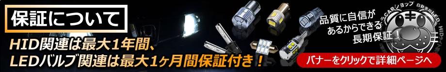 HID関連商品の保証は最大1年間、LED関連は最大1か月の安心保証付き!