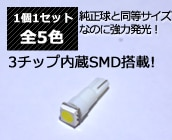 T5 SMD1連