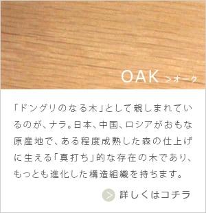 oak01.jpg
