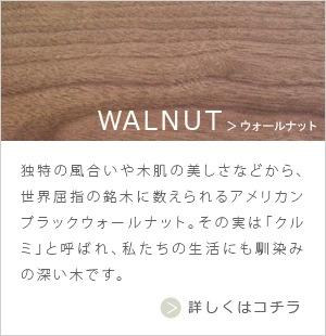 walnut01.jpg