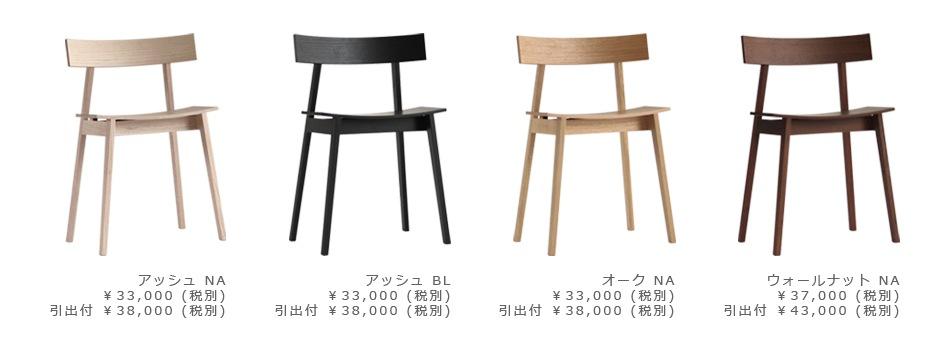 half_chair_vari.jpg