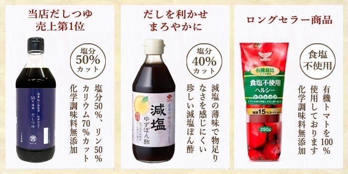 腎臓病の方にオススメの減塩調味料セット