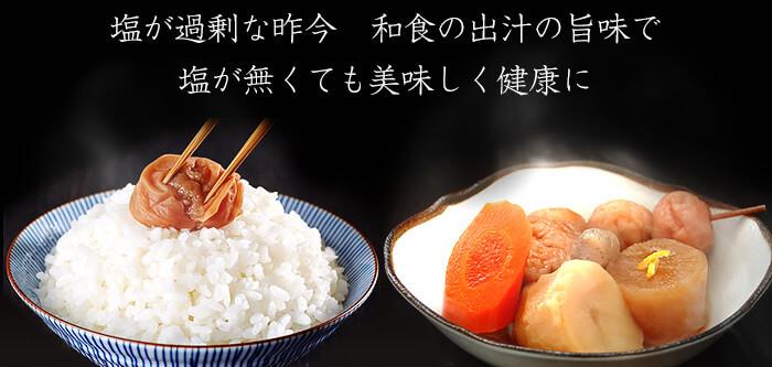 塩が過剰な昨今、和食の出汁の旨味で塩が無くても美味しく健康に