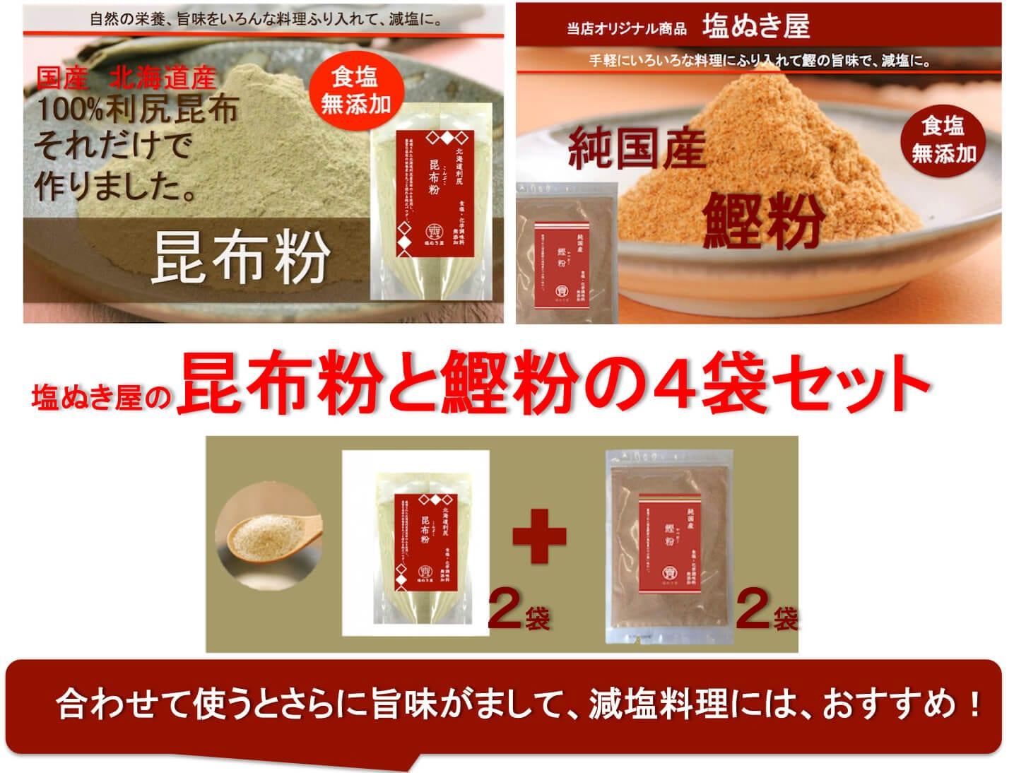 食塩不使用、減塩、無塩、昆布粉、鰹粉