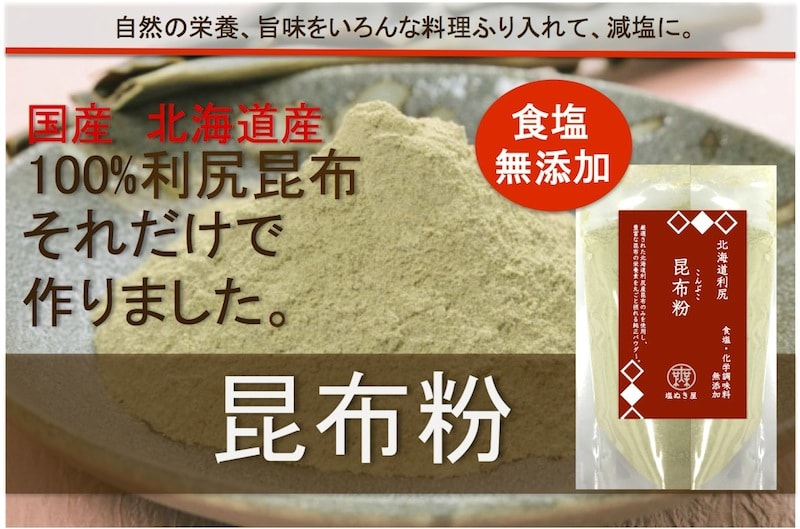 食塩不使用、昆布粉、無塩、減塩