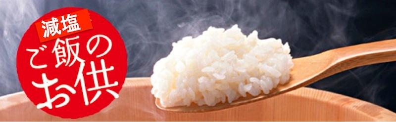 なめ茸 減塩