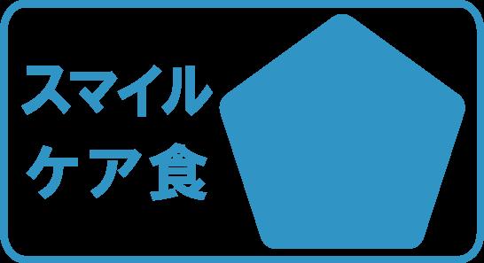 スマイルケアロゴ