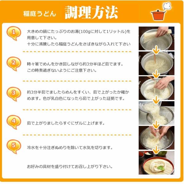 稲庭うどん調理方法