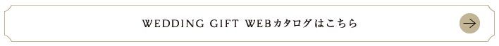 WEDDING GIFT WEBカタログはこちら