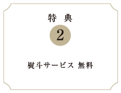 熨斗サービス 無料