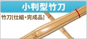 小判型竹刀
