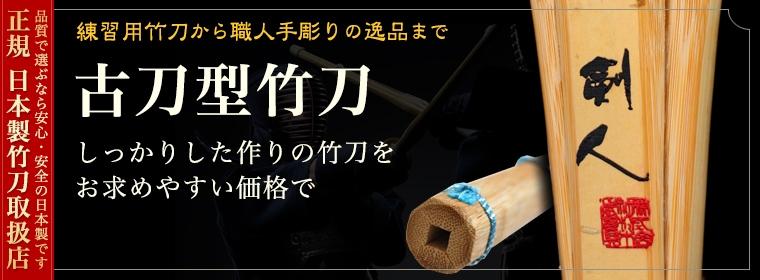 古刀型竹刀