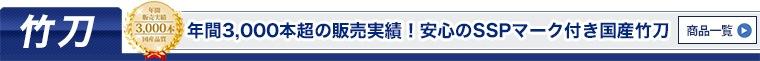 竹刀 年間3,000本超の販売実績!安心のSSPマーク付き国産竹刀