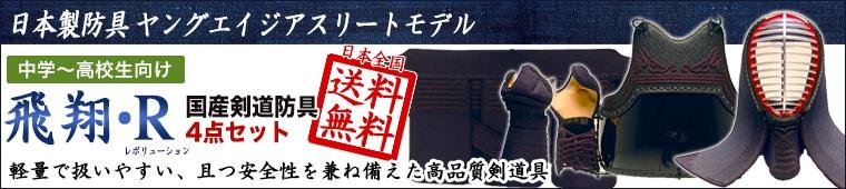 日本製防具 ヤングエイジアスリートモデル 4点セット 飛翔・R