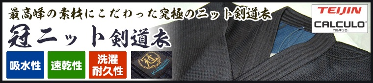 冠ニット剣道衣