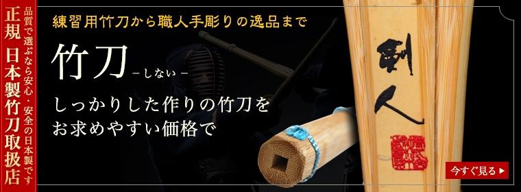 創業36年、年間3,000本の出荷実績で低価格・高品質の竹刀を販売!! お手頃価格の良品から職人こだわりの逸品までオンライン特別価格で放出!