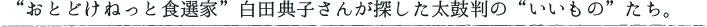 """""""良品工房オンラインショップ""""白田典子さんが出会った太鼓判の""""いいもの""""。"""